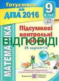 Відповіді (ответы) - ДПА (ПКР) Математика 9 клас 2016. ПіП