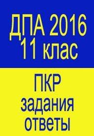 ДПА (ПКР) 2016 11 класс ЗАДАНИЯ + ОТВЕТЫ ГИА. Відповіді