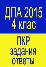 ДПА (ПКР) 2015 4 класс ЗАДАНИЯ + ОТВЕТЫ. Відповіді