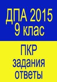 ДПА (ПКР) 2015 9 класс ЗАДАНИЯ + ОТВЕТЫ. Відповіді