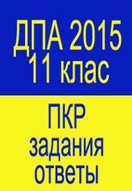 ДПА (ПКР) 2015 11 класс ЗАДАНИЯ + ОТВЕТЫ. Відповіді