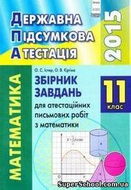 ДПА (ПКР) Математика 11 клас 2015. Контрольні роботи. ЗАДАНИЯ. Генеза