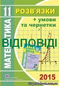 Відповіді (ответы) - ДПА (ПКР) Математика 11 клас 2015. ПіП