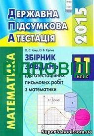 Відповіді (ответы) - ДПА (ПКР) Математика 11 клас 2015. Генеза