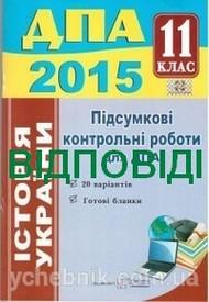 Відповіді (ответы) - ДПА (ПКР) Історія України 11 клас 2015. ПіП