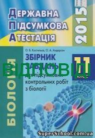 Відповіді (ответы) - ДПА (ПКР) Біологія 11 клас 2015. Генеза