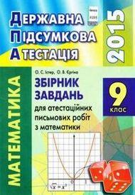 ДПА (ПКР) Математика 9 клас 2015. Контрольні роботи. ЗАДАНИЯ. Генеза