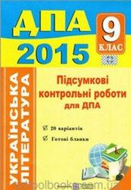 ДПА (ПКР) Українська література 9 клас 2015. Контрольні роботи. ЗАДАНИЯ. ПіП