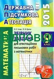 Відповіді (ответы) - ДПА (ПКР) Математика 9 клас 2015. Генеза
