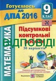 Відповіді (ответы) - ДПА (ПКР) Математика 9 клас 2015. ПіП