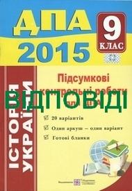 Відповіді (ответы) - ДПА (ПКР) Історія України 9 клас 2015. ПіП
