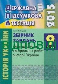 Відповіді (ответы) - ДПА (ПКР) Історія України 9 клас 2015. Генеза