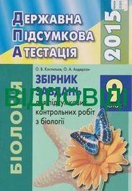 Відповіді (ответы) - ДПА (ПКР) Біологія 9 клас 2015. Генеза