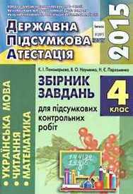 ДПА (ПКР) Математика + Читання + Українська мова 4 клас 2015. ЗАДАНИЯ. Генеза