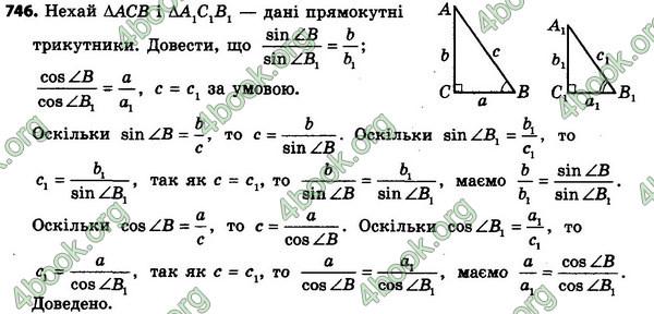 Відповіді Геометрія 8 клас Єршова 2016. ГДЗ