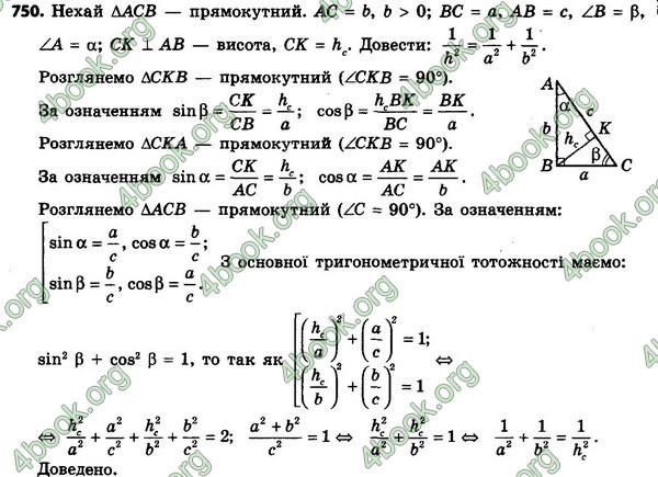 Відповіді Геометрія 8 клас Єршова 2021-2016