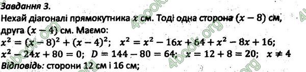 Ответы Збірник задач Алгебра 8 клас Мерзляк 2016. ГДЗ