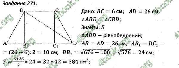 Відповіді Збірник задач Геометрія 8 клас Мерзляк 2016. ГДЗ