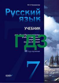 решебник 7 класс русский язык