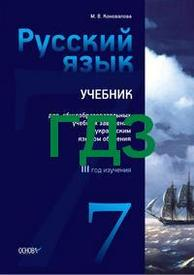 ГДЗ (Ответы, решебник) Русский язык 7 клас Коновалова (3 год). Смотреть відповіді онлайн