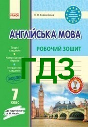 ГДЗ (Ответы, решебник) Робочий зошит Англійська мова 7 клас Ходаковська