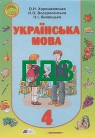 Ответы Українська мова 4 класс Хорошковська 2015. ГДЗ