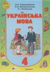 Українська мова 4 класс Хорошковська 2015