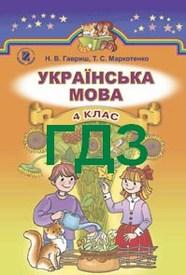ГДЗ (Ответы) Українська мова 4 класс Гавриш 2015. Решебник