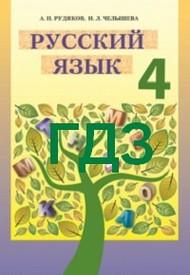 Решебник Русский язык 4 класс Челышева. ГДЗ