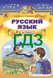 Ответы Русский язык 4 класс Сильнова 2015. ГДЗ