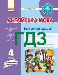 ГДЗ (Ответы, решебник) Робочий Зошит Англійська мова 4 клас Пащенко