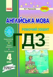 ГДЗ (Ответы, решебник) Робочий Зошит Англійська мова 4 клас Чернишова