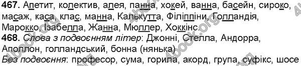 Решебник Українська мова 5 клас Глазова. ГДЗ