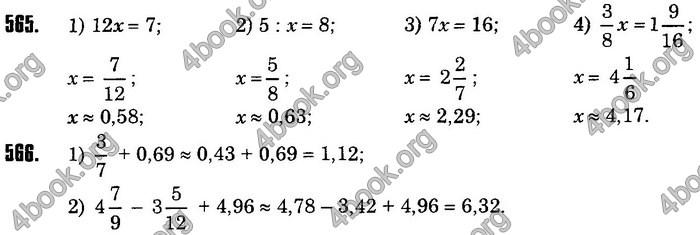 ГДЗ (Ответы, решебник) Математика 6 клас Мерзляк