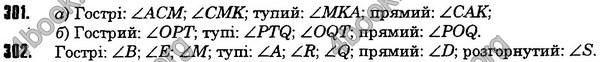 Решебник Математика 5 клас Мерзляк. ГДЗ 2013