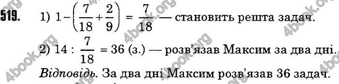 Математика 6 клас Мерзляк. ГДЗ