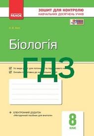Ответы Зошит Біологія 8 клас Кот 2016. ГДЗ