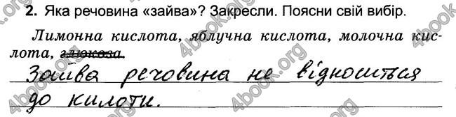 ГДЗ (Ответы) Зошит Природознавство 4 клас Гільберг - відповіді