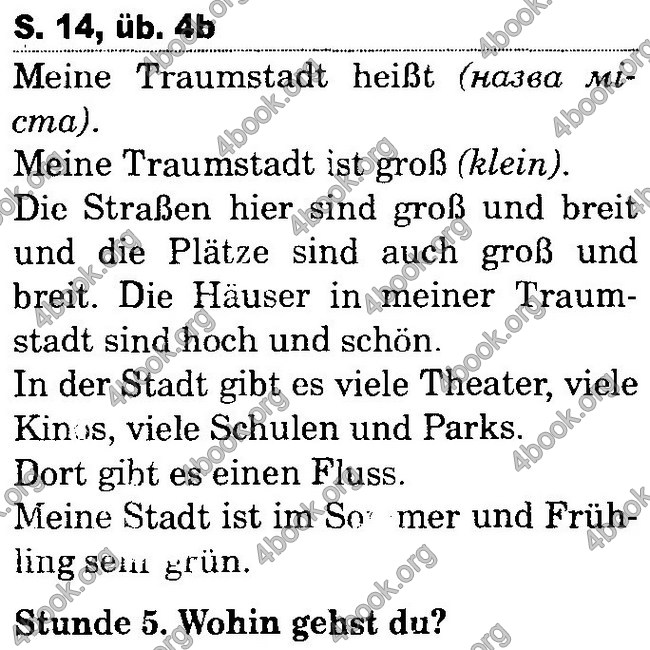 ГДЗ (Ответы, решебник) Нимецкий язык 4 клас Горбач
