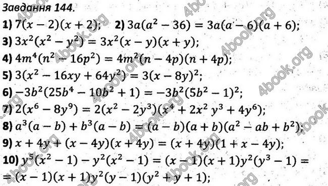 Відповіді Збірник задач Алгебра 7 клас Мерзляк 2015. ГДЗ