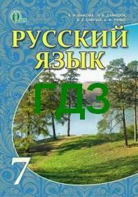 Гдз украинский язык 7 класс