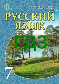 ГДЗ (Ответы) Русский язык 7 класс Быкова 2015. Решебник