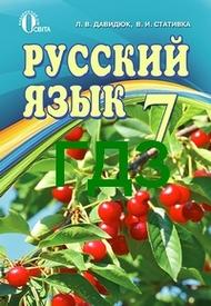 ГДЗ (Ответы) Русский язык 7 класс Давидюк 2015