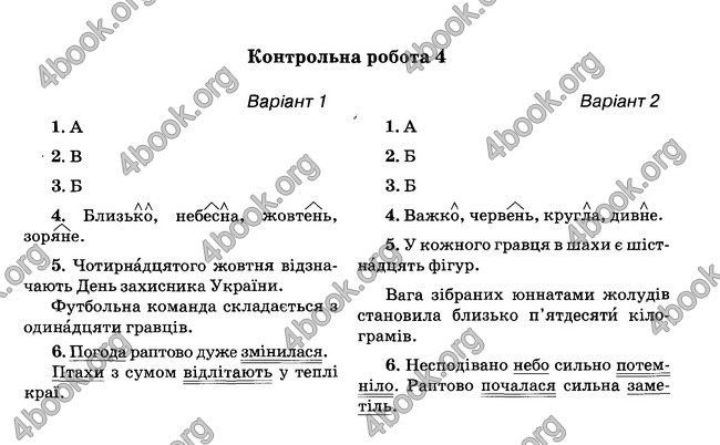Відповіді (ответы) - ДПА (ПКР) Українська мова 4 клас 2017. Освіта