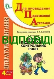 Відповіді (ответы) - ДПА (ПКР) Літературне читання 4 клас 2017. Освіта