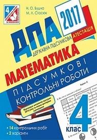ДПА (ПКР) Математика 4 клас 2017. Контрольні роботи. ЗАДАНИЯ. Богдан