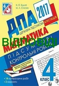 Відповіді ДПА Математика 4 клас 2017. Богдан