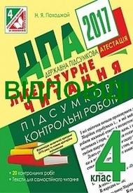 Відповіді ДПА Літературне читання 4 клас 2017. Богдан