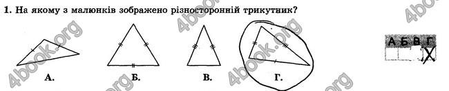 ГДЗ (Ответы, решебник) Зошит контрольни 7 клас Геометрія Істер