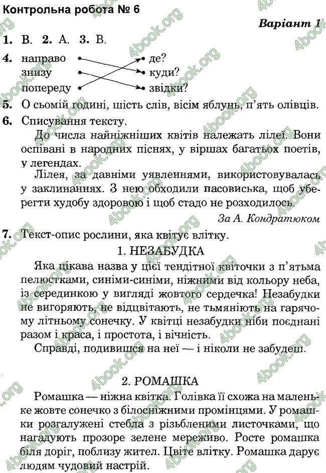 Відповіді (ответы) ДПА Українська мова 4 клас 2017. Богдан
